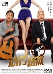 心花路放 (2014)