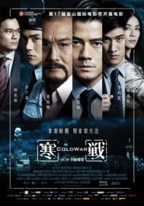 寒战 (2012)