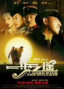 一步之遥 (2014)
