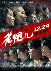 老炮儿 (2015)